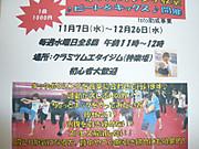 神楽坂 クラミツムエタイジム 文化の日